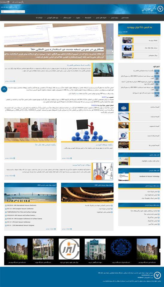 طراحی سایت انجمن خلا ایران