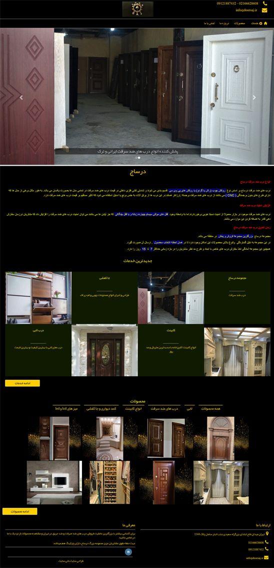 طراحی سایت درب ضد سرقت درساج