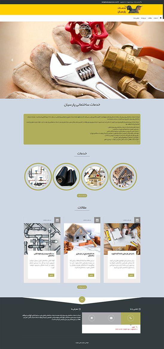 طراحی سایت خدمات ساختمانی