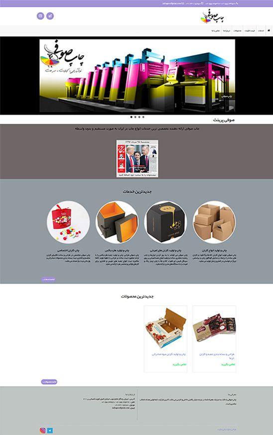طراحی سایت صوفی پرینت
