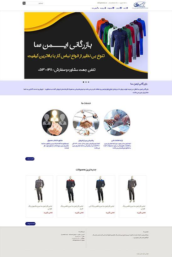 طراحی سایت  بازرگانی ایمن سا