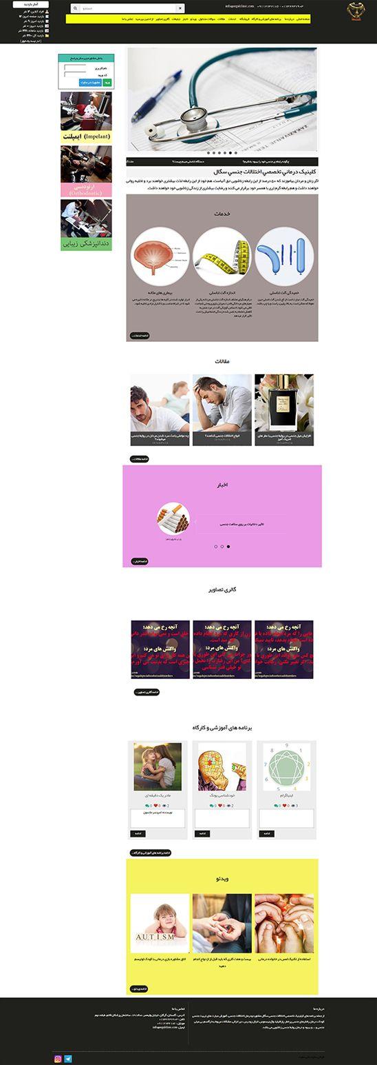 طراحی سایت کلینیک اختلالات جنسي