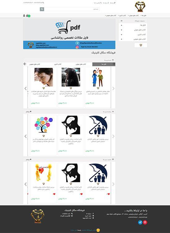 طراحی فروشگاه کلینیک اختلالات جنسي