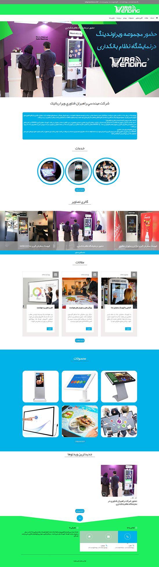 طراحی سایت فناوري ويرا رباتيك
