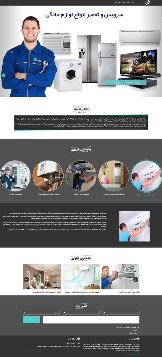 طراحی سایت تعمیرکاران حرفه ای