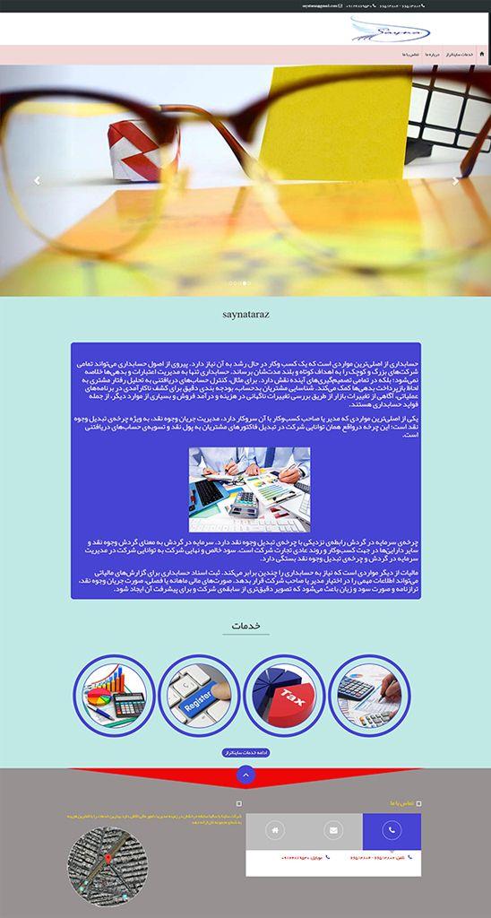 طراحی سایت خدمات حسابداری و مالیاتی