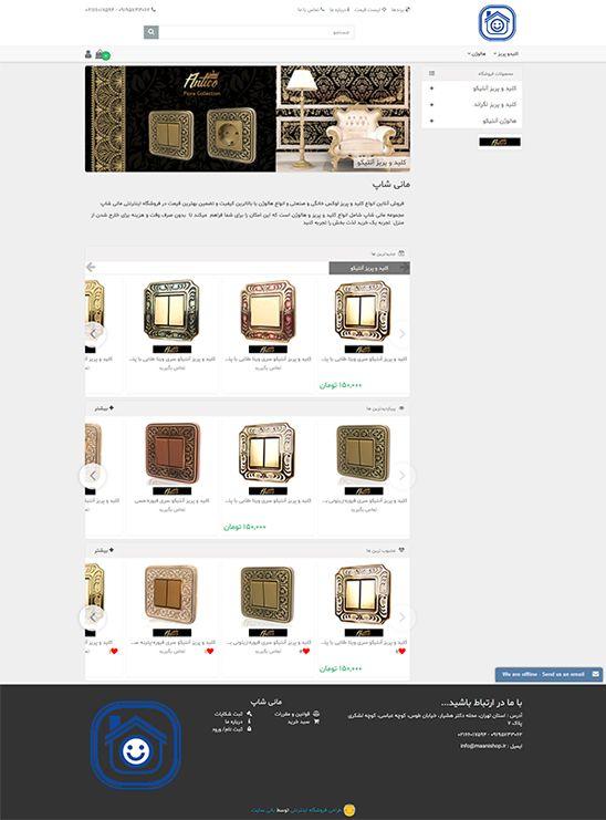 طراحی فروشگاه کلید و پریز