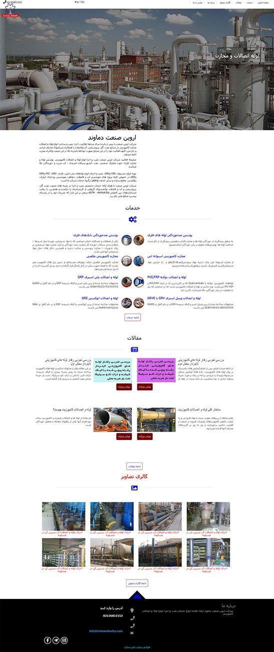 طراحی سایت ساخت مخازن کامپوزیتی