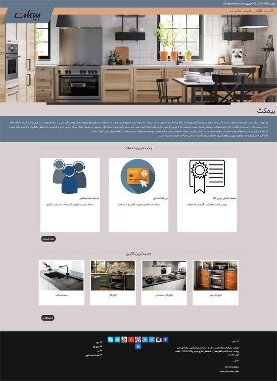 طراحی سایت مجموعه کارخانجات بیمکث