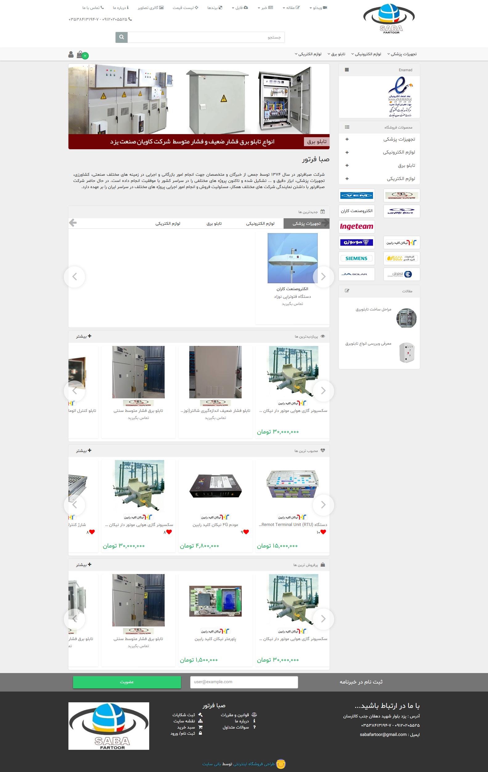 طراحی سایت فروشگاه اینترنتی صبا فرتور