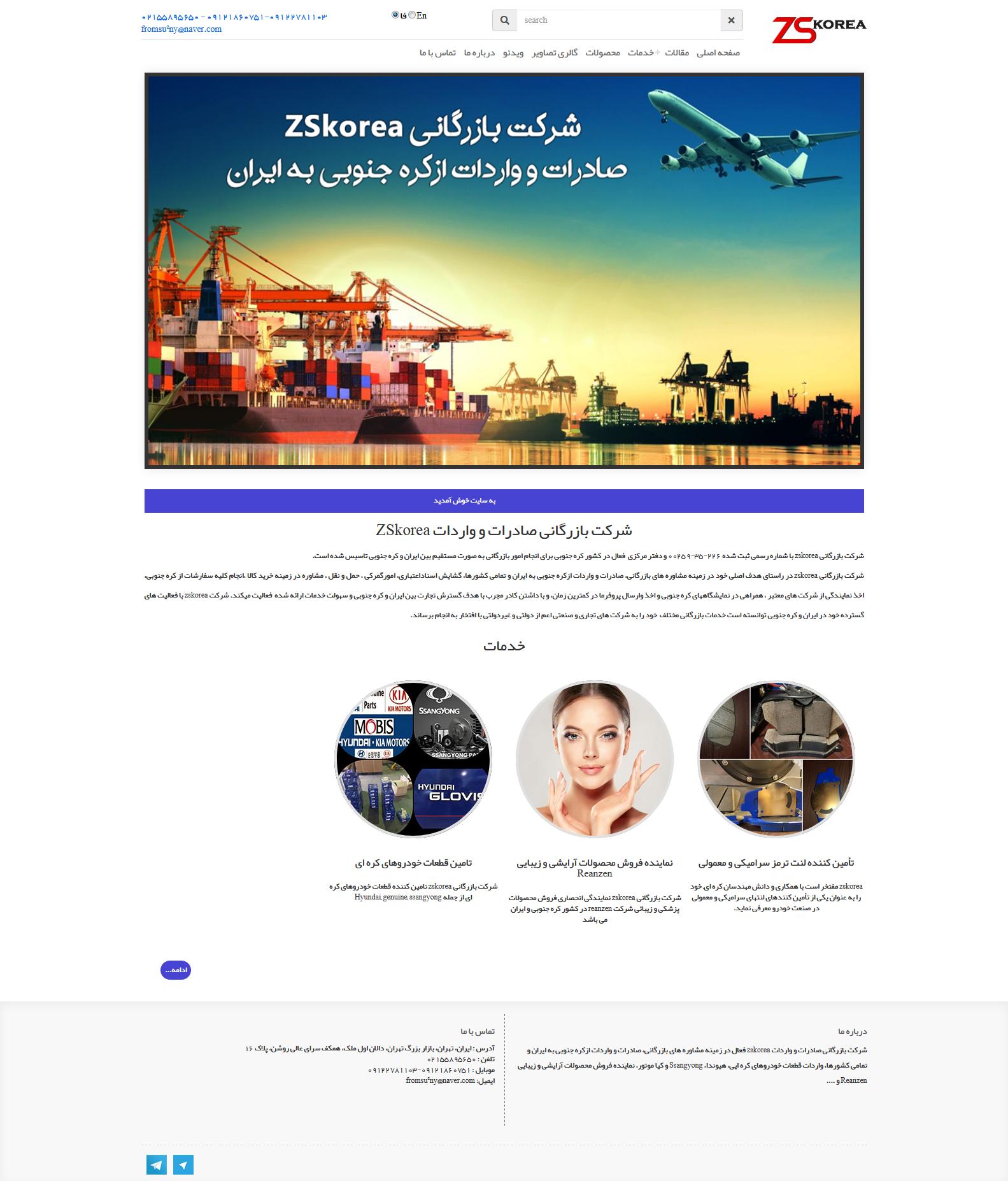 طراحی سایت  زد  اس  کوریا