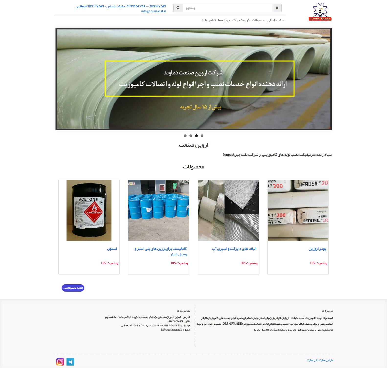طراحی سایت شرکت آروین صنعت دماوند