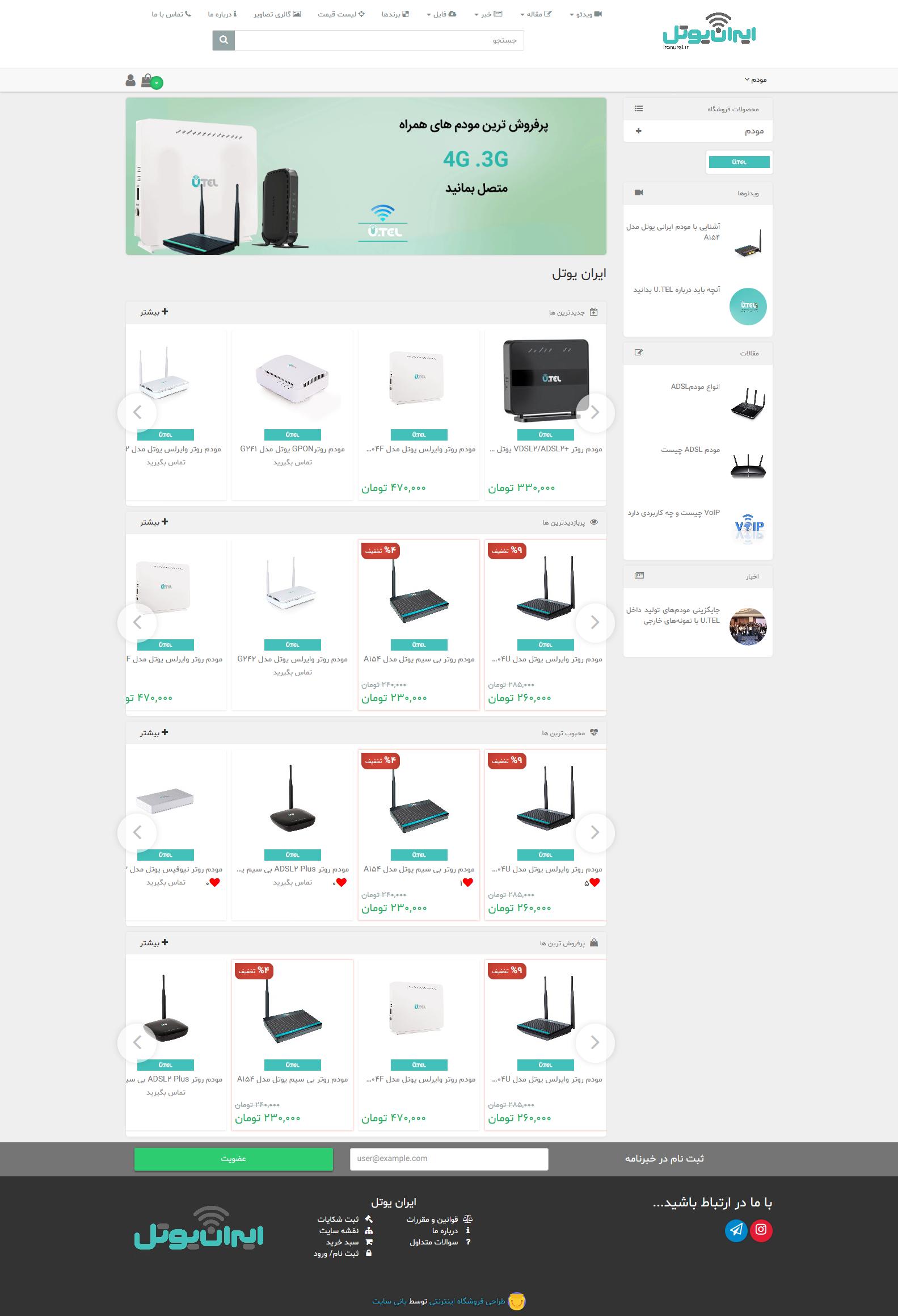 طراحی فروشگاه اینترنتی  ایران یوتل