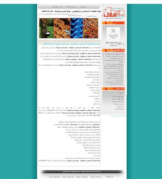 طراحی سایت و بهینه سازی  افلاک