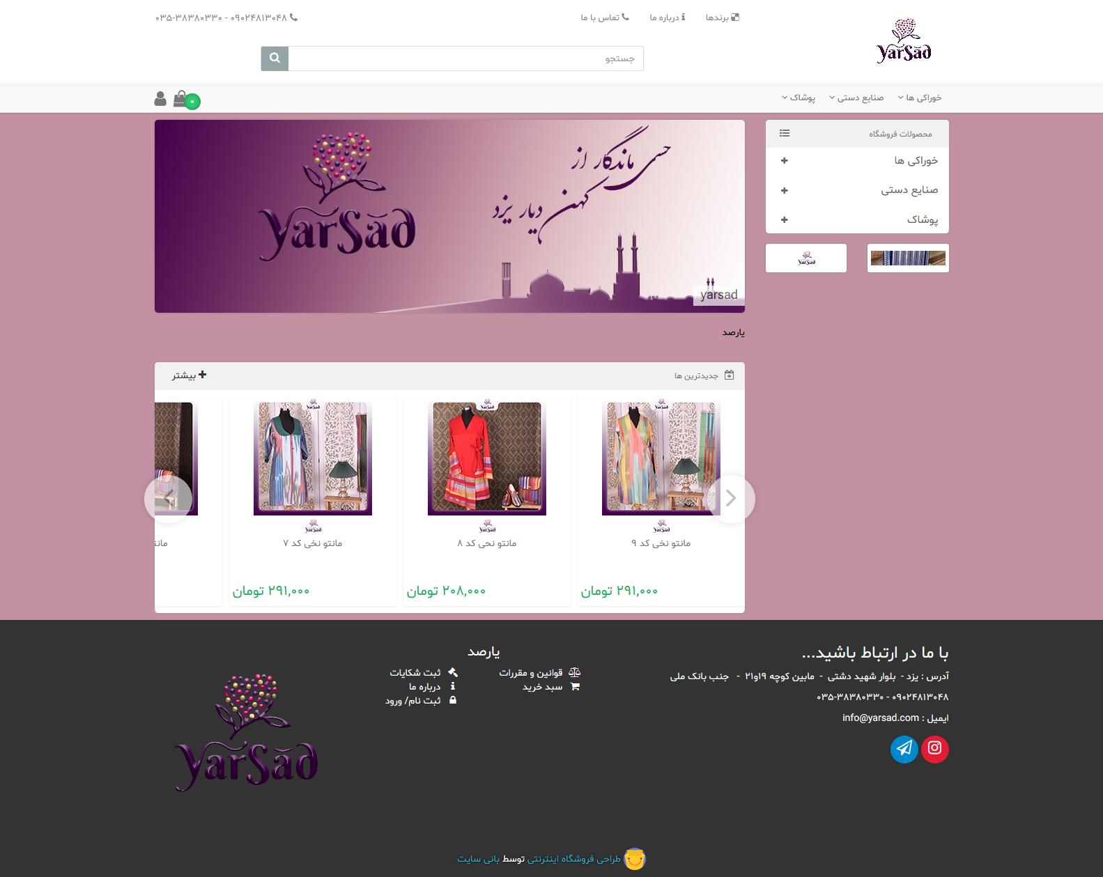 طراحی سایت فروشگاه یارصد