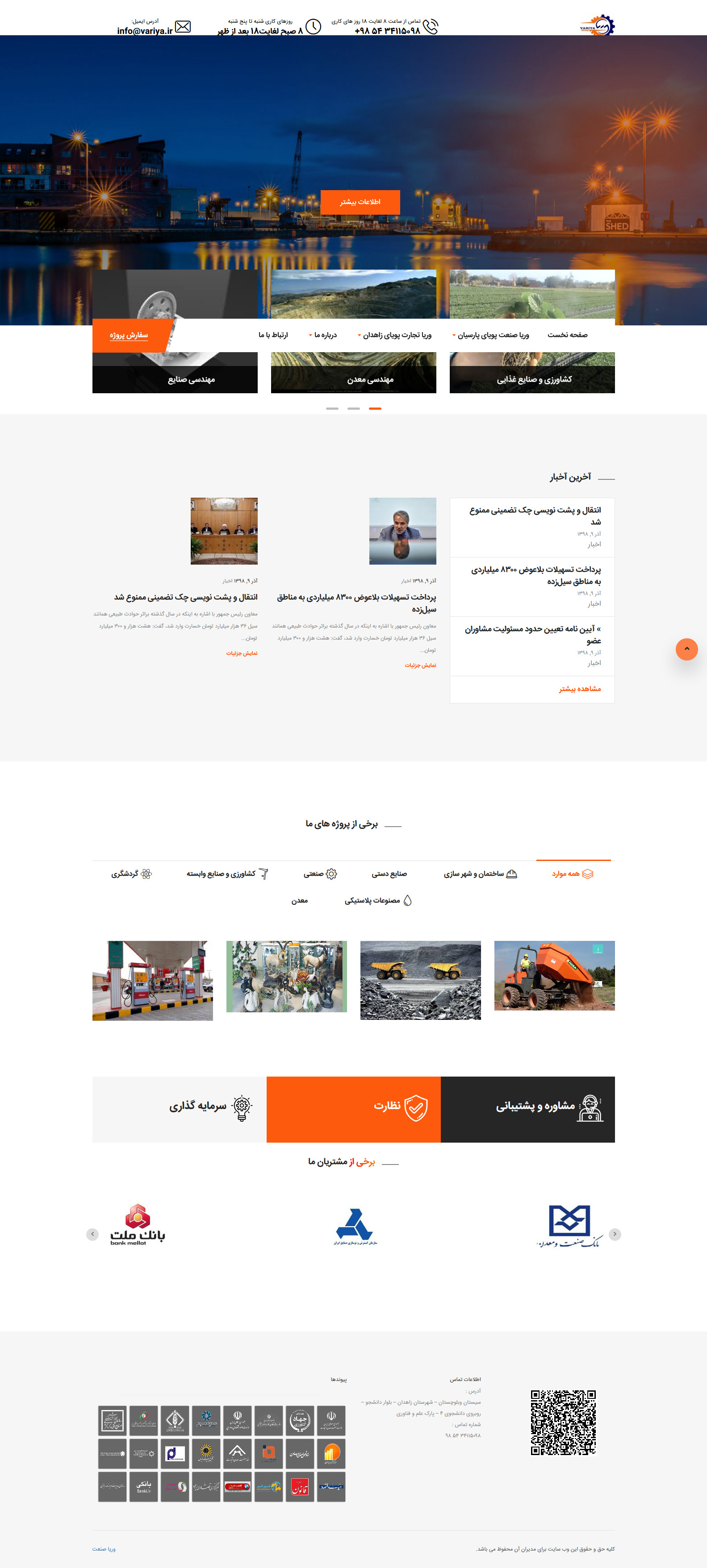 طراحی سایت شرکت واریا صنعت