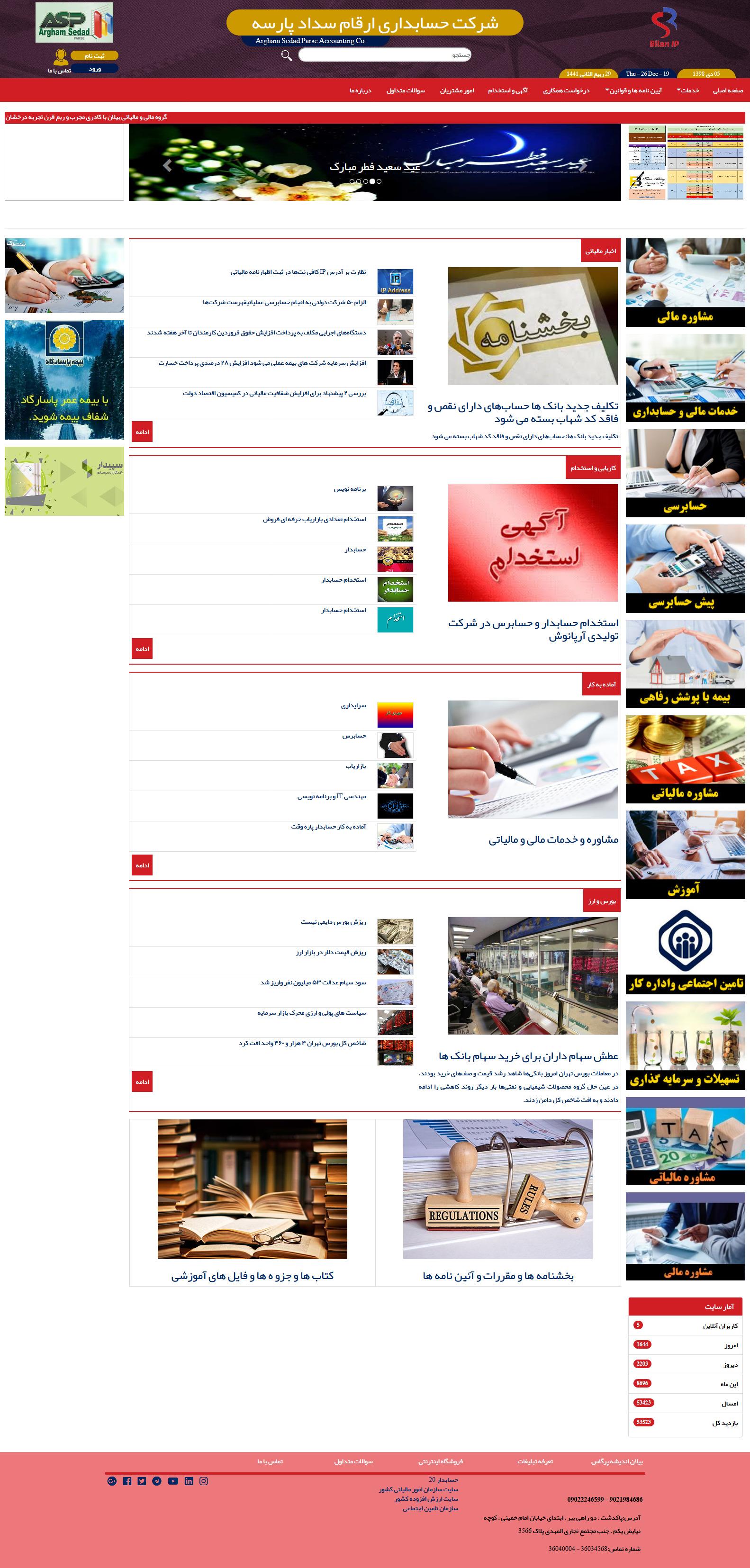 طراحی سایت خدمات حسابداری و مالیاتی پارسه