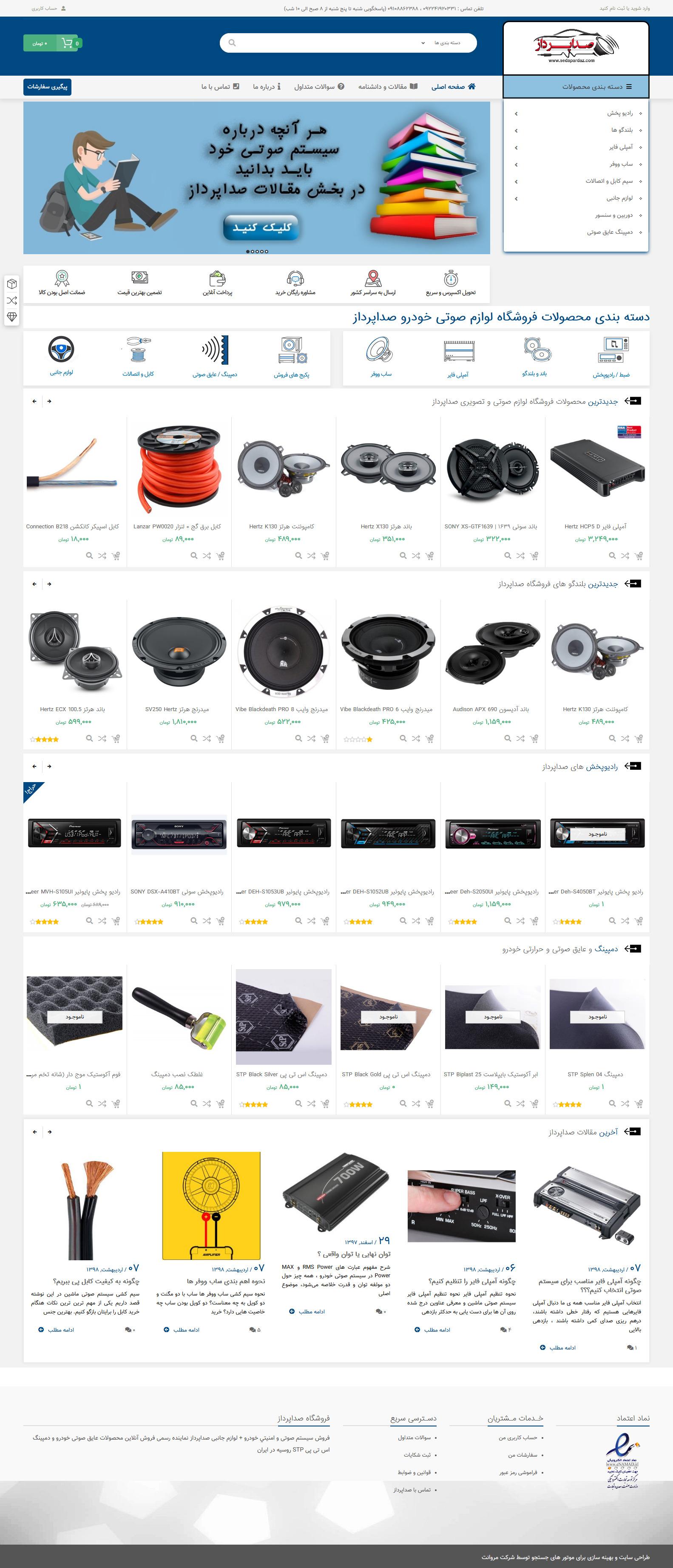 طراحی فروشگاه لوازم صوتی صداپرداز