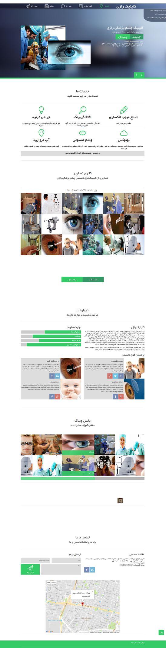 طراحی سایت پزشکی کلینیک رازی