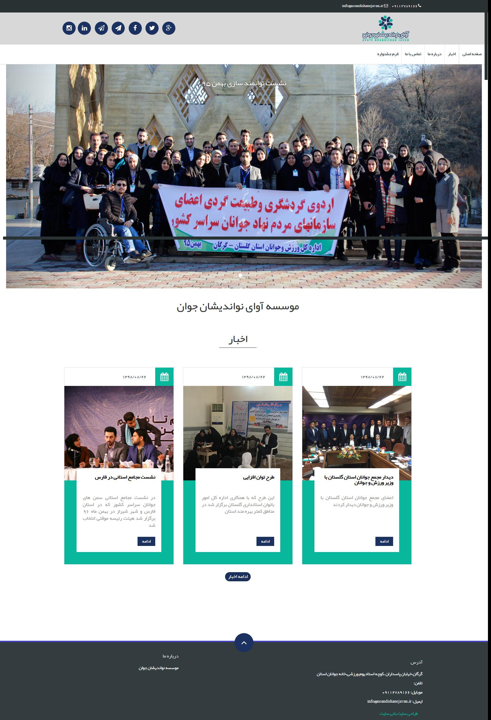 طراحی سایت موسسه نو اندیشان جوان