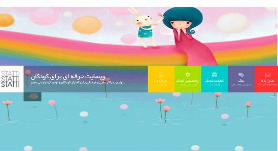 طراحی سایت مشاوره کودک