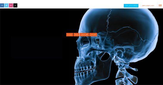طراحی سایت رادیولوژی کیهان