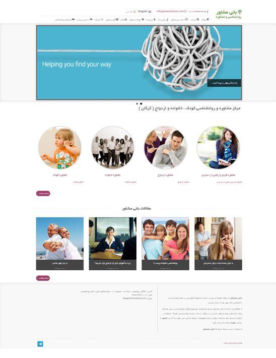 طراحی سایت روانشناسی بانی مشاور