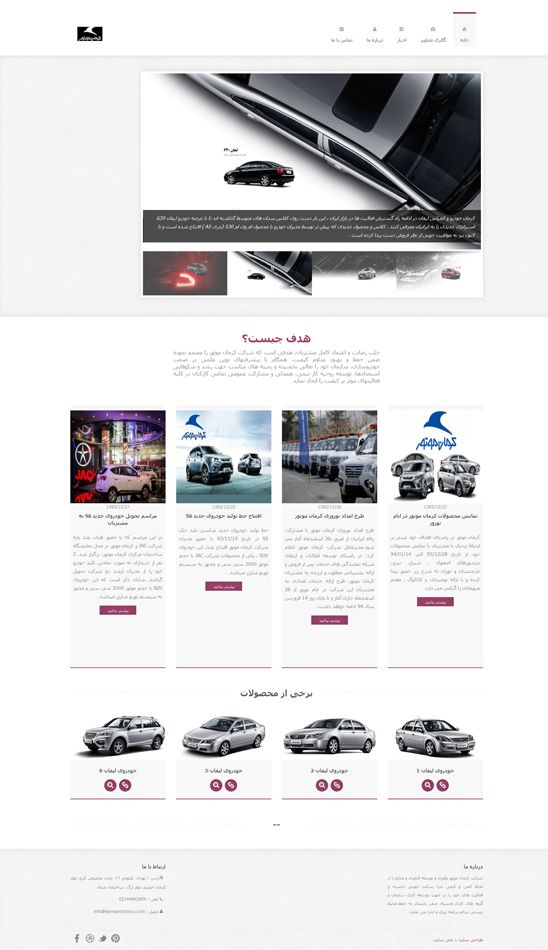 طراحی سایت کارخانه کرمان موتور