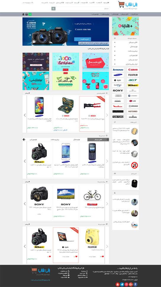 طراحی سایت فروشگاهی بانی-شاپ