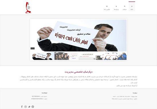 طراحی سایت ارشد مدیریت