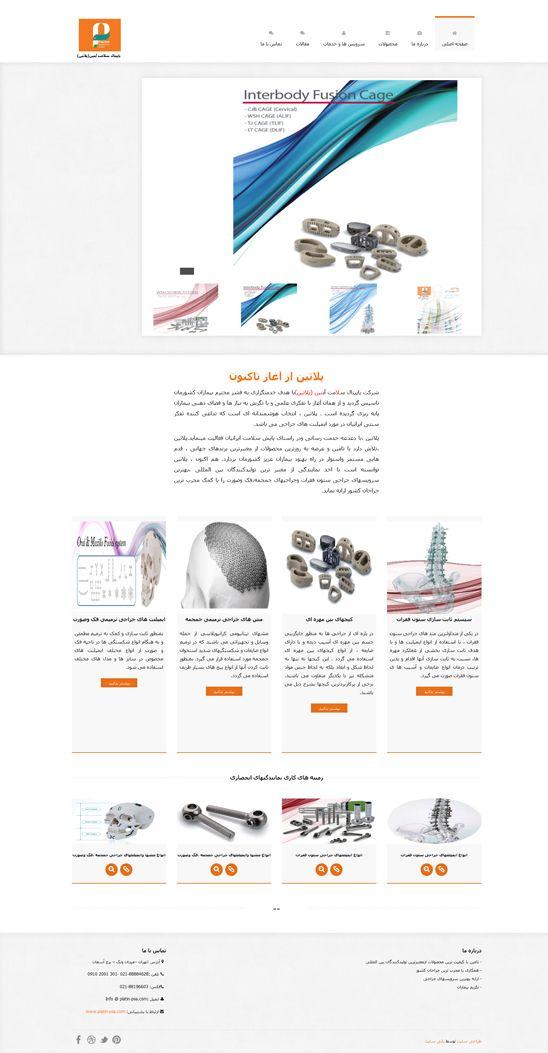 طراحی سایت شرکت لوازم پزشکی پلاتین