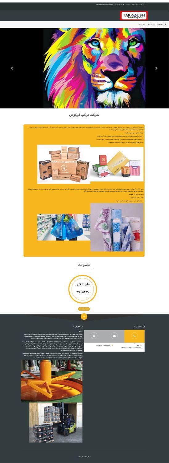 طراحی سایت شرکت رنگ فرکوش