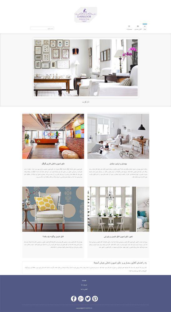 طراحی سایت دکوراسیون دارکوب