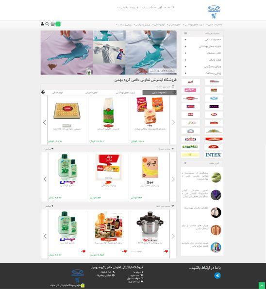 طراحی سایت فروشگاهی هایپرمارکت تعاونی