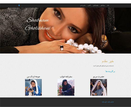 طراحی سایت شخصی شبنم قلی خانی