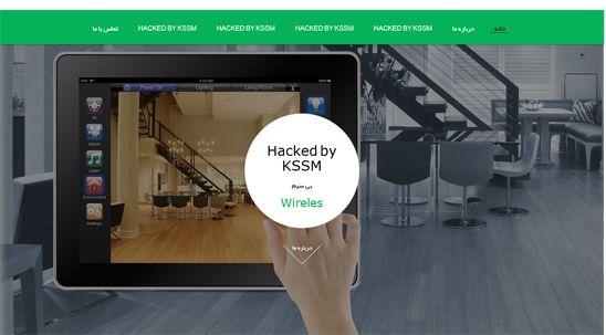 طراحی سایت شرکت  خانه هوشمند ویرا