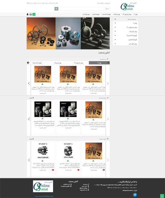 طراحی سایت فروشگاهی آنلاین صنعت