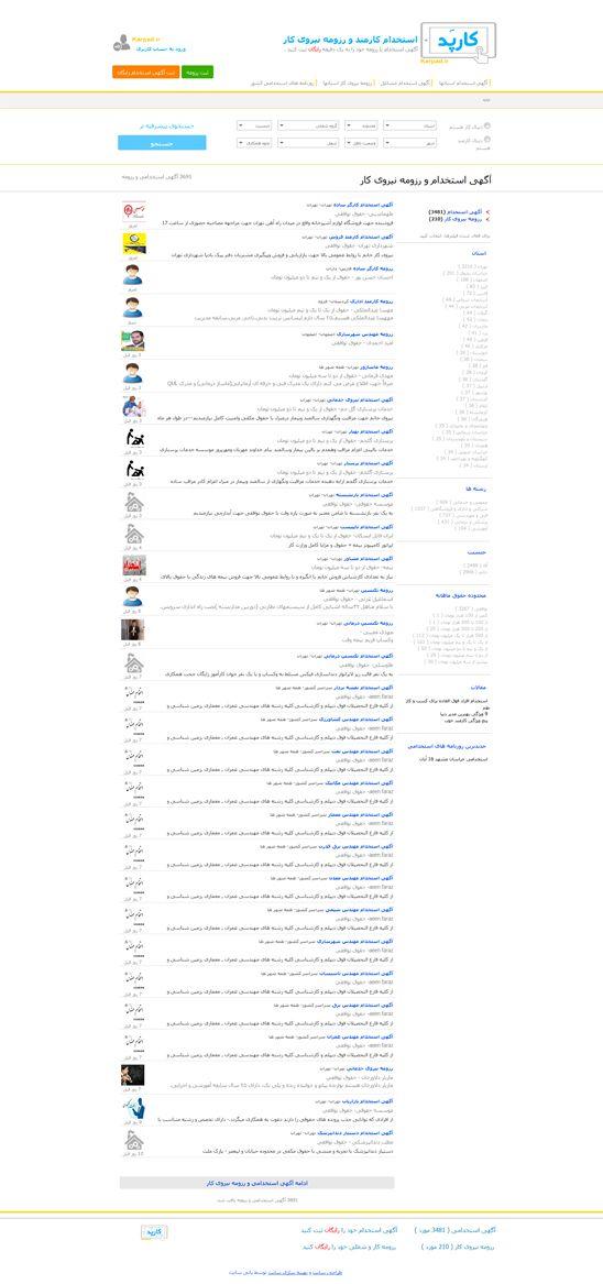 طراحی سایت ثبت آگهی کارپد