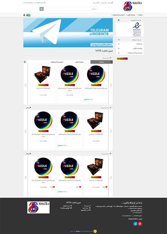 طراحی سایت فروشگاهی مبین تجارت بیستون