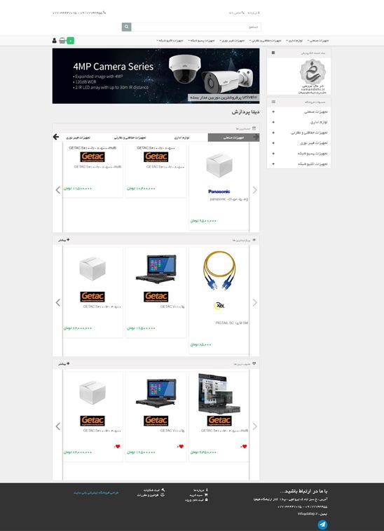 طراحی سایت فروشگاهی دیتاپردازش
