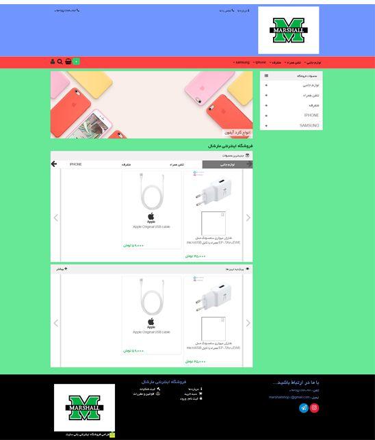 طراحی سایت فروشگاهی مارشال