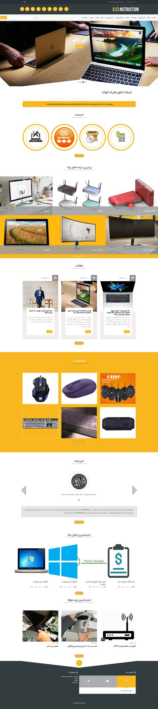 طراحی سایت شرکت کامپیوتری  انفورماتیک کوشا