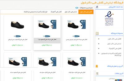 طراحی سایت فروشگاه کفش طبی دکتر شوئل