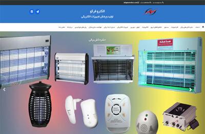طراحی سایت شرکت تجهیزات الکترونیکی فرکو