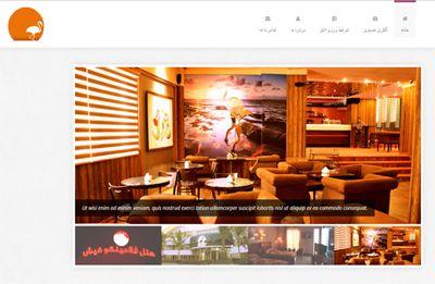 نمونه کار طراحی سایت هتل فلامینگو