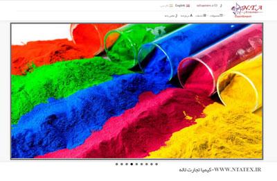 طراحی سایت شرکت بازرگانی مواد شیمیایی کیمیا