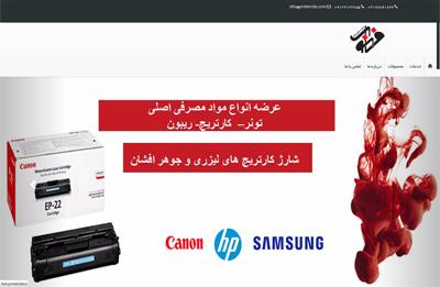 طراحی سایت شرکت کامپیوتری تجارت خاور میانه