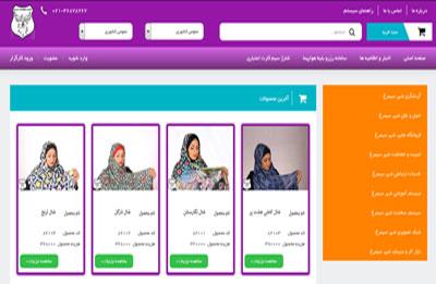 طراحی سایت خدماتی فروشگاهی سامانه سیمرغ