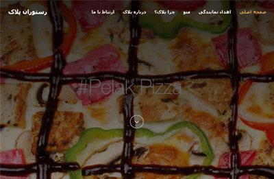 طراحی سایت رستوران پلاک