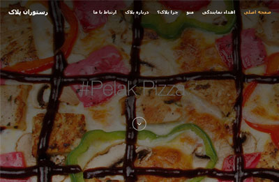 نمونه کار طراحی سایت رستوران پلاک